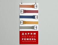 Graphic Design # Poster for DIPLOMATMAN.RU