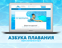 "Swimming school website ""Азбука плавания"""