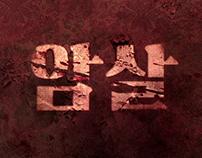 Assassination, 2015 - movie title