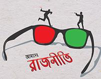 Bangladeshi Politics