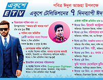 Eid Paper Add 2016 Ekushey TV