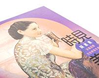 時見美人 Guan Huinong's Calendar Illustrations