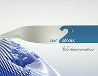 Afternoon NEWS OPENER SKAI TV GREECE (2015)