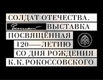 Rokossovsky 120 anniversary exhibition