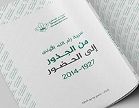 History Book of Sareyyet Ramallah