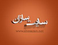Sitesazan