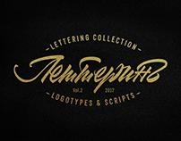 Lettering 2017. Vol.2