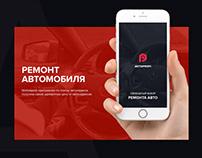 Мобильное приложение по поиску автосервиса