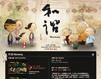 He Xie Animation Website