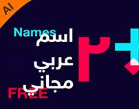 20+ إسم عربي مجاني متاح للتحميل