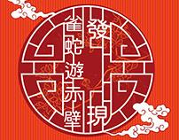 發現雀蛇遊赤壁/104文發大戲