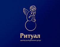 Логотип и визитки для ритуального центра Ритуал