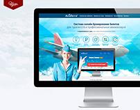 Landing Page для системы бронирования билетов