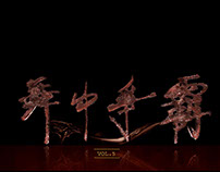 Dance Competetion 【舞中爭霸 Vol.5】