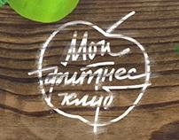 """Logo & identity for """"My fitness club"""""""