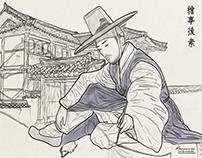 Lee Gyeom - Saimdang Light's Diary
