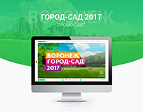 """Promo site """"Gorod Sad"""""""