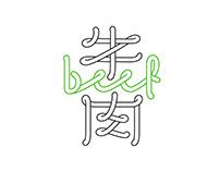 Bilingual Lettering Collection 雙語 文字設計 選集