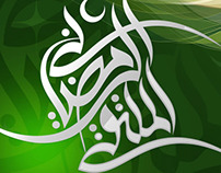 Al Multaqa iPhone App