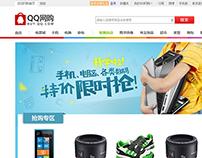 QQ网购易迅主题活动日