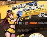 腾讯微卖场-QQ飞车活动页面