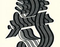 寿縞 寿熨斗 木版図画