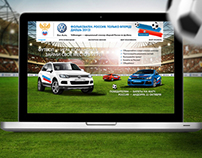 Сайт Volkswagen к Чемпионату мира по футболу