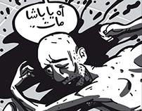 "الراعي و الذئب - The boy who cried ""WOLF!"""