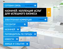 КАЗНАЧЕЙ :: (interface design)