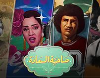 Sa7ebat Alsa3ada tv show 2015