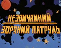 Logo adaptation of DEXTER'S CARTOONS SERIES