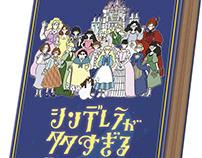 Illustration for card game. 「シンデレラが多すぎる(2014)」