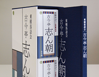 Rakugo package design 2