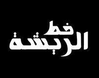 El-Resha Arabic Typeface