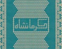 Kermanshah (poster)