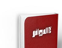 kHAT AL DAWAA'ER; arabic type design
