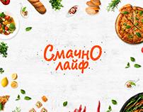 """Смачно Лайф"" | Branding design"