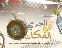 Film Al-gary fe al-makan