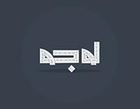 Logo's : شعارات