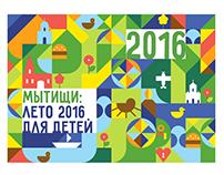 Mytishchi (city) branding
