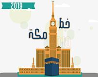 خط مكة المكرمة العربي 2019