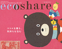 ecohsare vol.5 cover Illustration