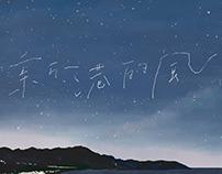 新港的風 | 動畫MV