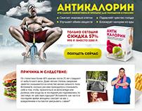 "CPA LANDING PAGE ""Антикалорин 2"" Bestowhope@mail.ru"