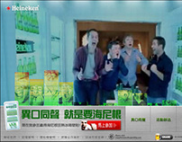 Heineken - walk in fridge
