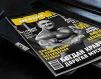 спортивнй журнал | sports magazine
