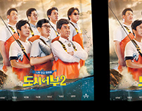 THE FISHERMAN 2 Poster