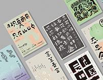 字体海报设计集合 01