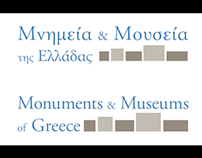 Monuments and Museums of Greece - Branding Contest