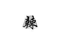 Calligraphy - Alternative Chinese Character